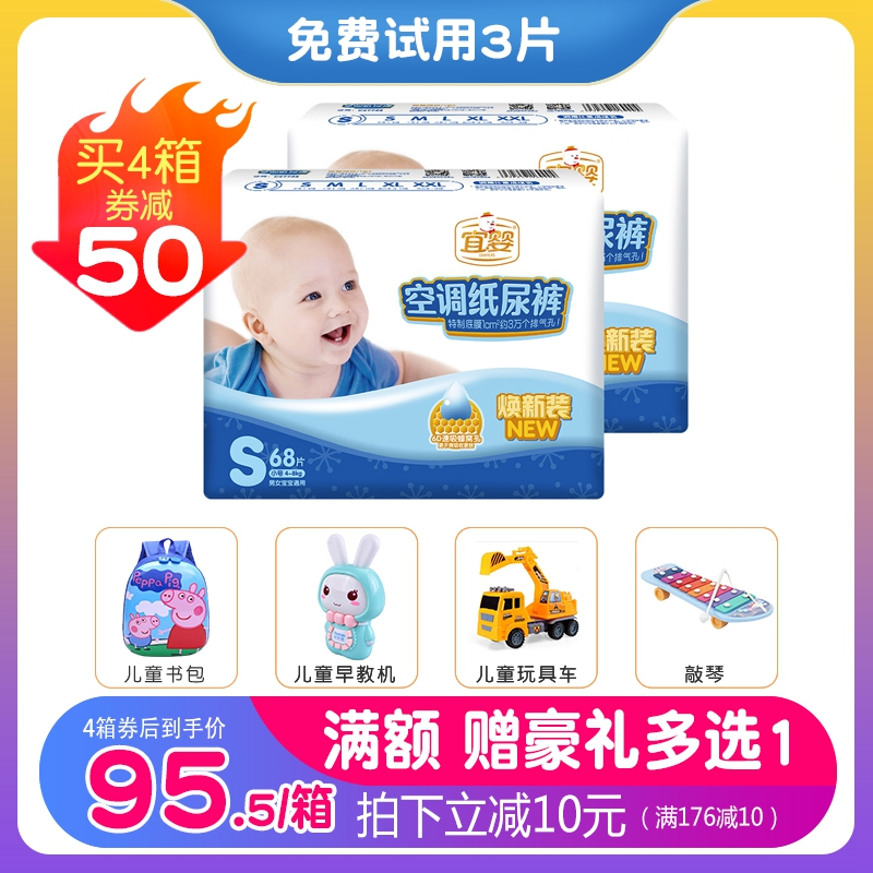 宜婴空调纸尿裤焕新装S136男女宝小号新生超薄干爽透气婴儿尿不湿