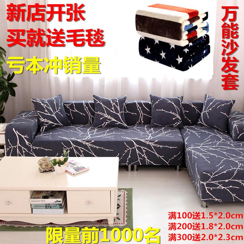 Универсальный эластичность диван крышка плотно весь пакет пакет сочетание диван крышка скольжение общий полное покрытие четыре сезона современный простой