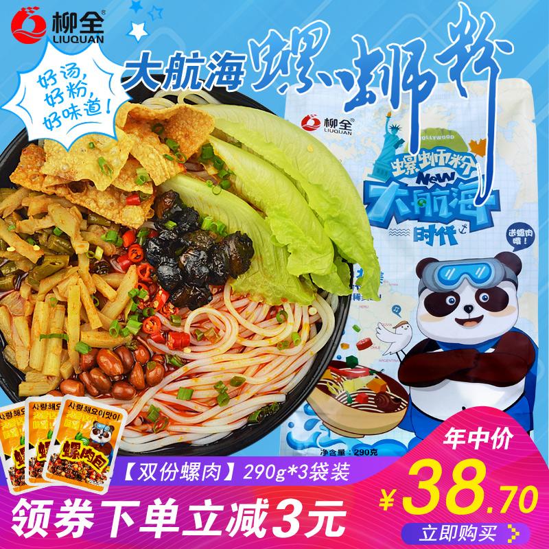 柳全大航海螺蛳粉290g*3袋装广西柳州特产美食螺狮米线方便面包邮