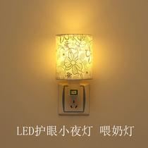 小夜灯带开关插电插座led超亮球泡喂奶灯床头灯夜间起夜节能灯