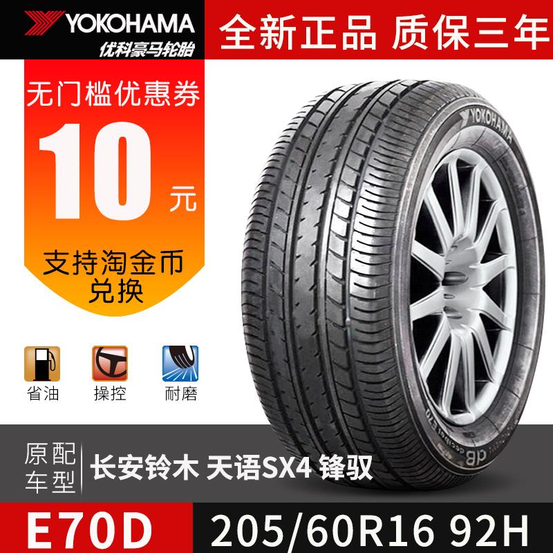优科豪马轮胎205/60R16 92H E70D适用于长安铃木天语SX4 锋驭