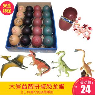 大号仿真拼装恐龙蛋动物模型骨积木