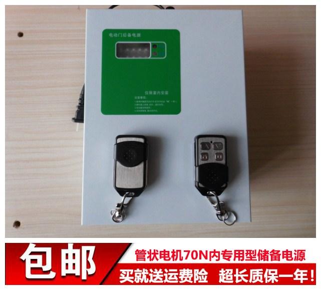 特价220V交流管状电机70N电动车库门卷帘门链条备用储备电源 ups
