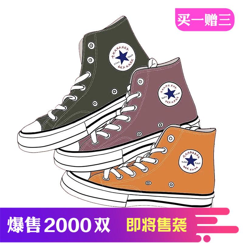 1970s帆布鞋经典款高帮男鞋女鞋豆沙色低帮学生板鞋秋季休闲布鞋