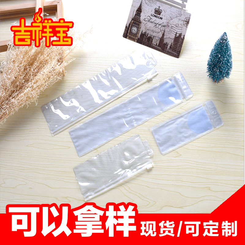 Spot fashion watch self sealing bag electronic products PVC plastic bag transparent plastic jewelry logo printing