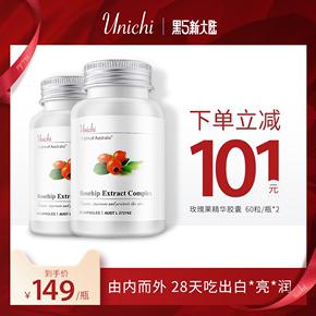 Unichi玫瑰果精华胶囊2瓶澳洲全身维生素C