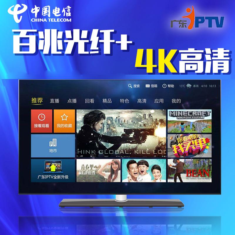 广东深圳电信IPTV新装 加装 优惠办理申请在线下单