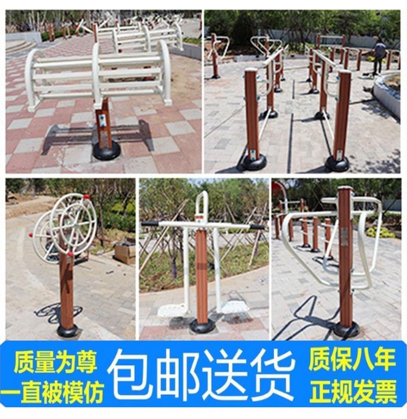 室外户外健身器材骑马路径分体式公园训练器漫步机体育新农村小区