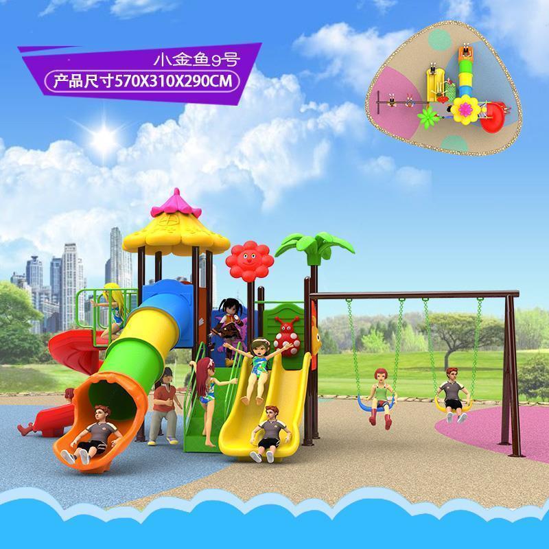 喷水游乐亲子训练幼儿园玩具户外加高滑滑梯塑料设备民宿大型儿童