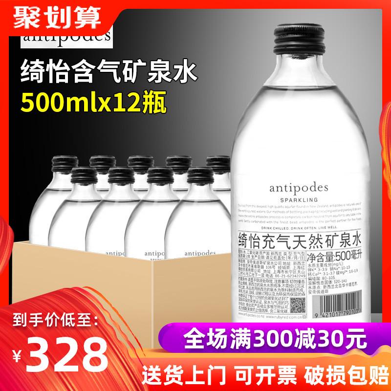 antipodes/寰彼极新西兰进口含气矿泉水500ml*12瓶整箱高端气泡水