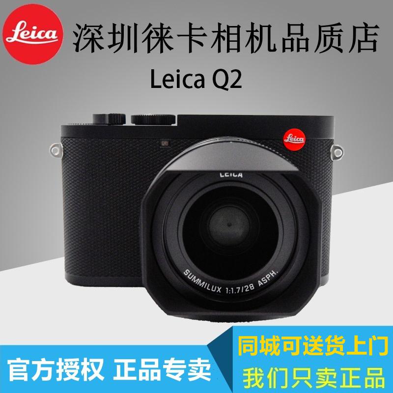 Leica/徕卡Q2 typ116莱卡q升级版数码照相机4730万便携微单高清