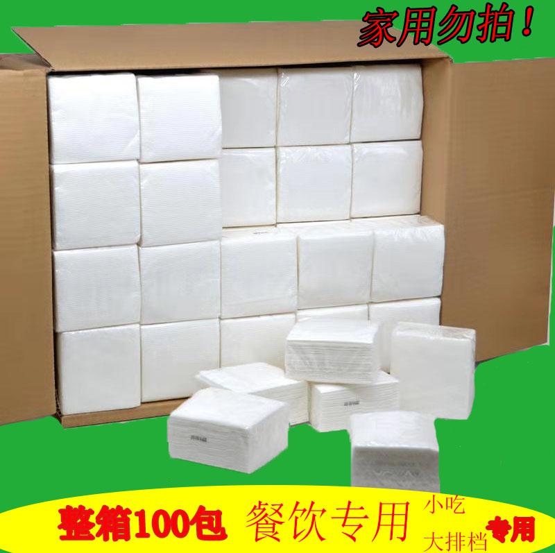 餐馆饭店专用便宜小包纸巾抽餐饮商用正方形抽纸整箱100包实惠装