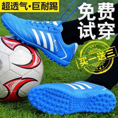 特价品牌足球鞋男女碎钉学生成人训练人造草地ag钉防滑耐踢童鞋