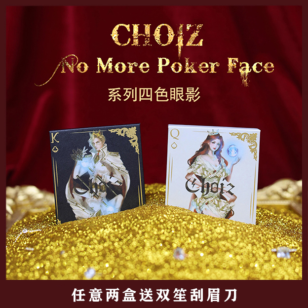 CHOIZ refuses poker face, four colors, eye shadow, pearl, pink, gold, sequins, and light.