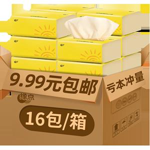 限时特价9.9包邮16包家用抽纸批发面巾纸抽卫生纸巾餐巾纸实惠装