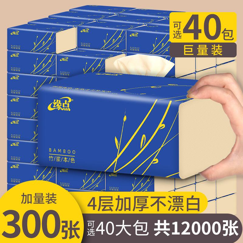 300张抽纸大包纸巾整箱家用卫生纸餐巾纸家庭实惠装擦手纸面巾纸