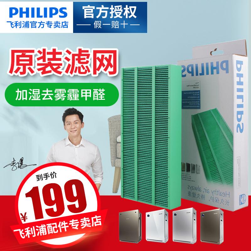 飞利浦空气净化器加湿滤网AC4148 配AC4084 AC4085 AC4086过滤芯