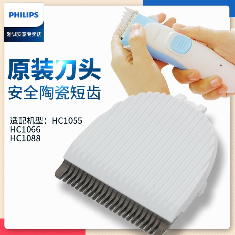 Philips/飞利浦理发器HC1099 HC1055 HC1066 HC1088刀头 刀片配件