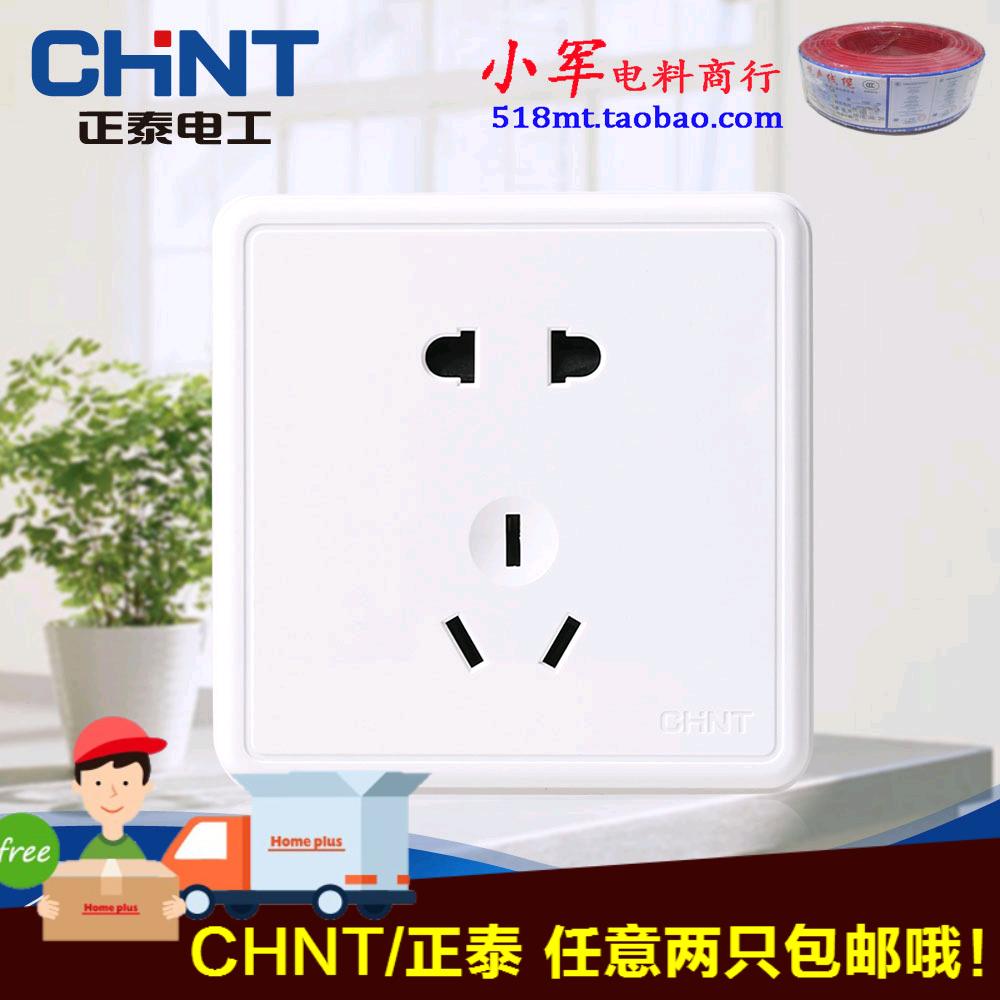 CHNT/正泰电工 墙壁开关插座 电源二三孔插座 明装五孔10A插座