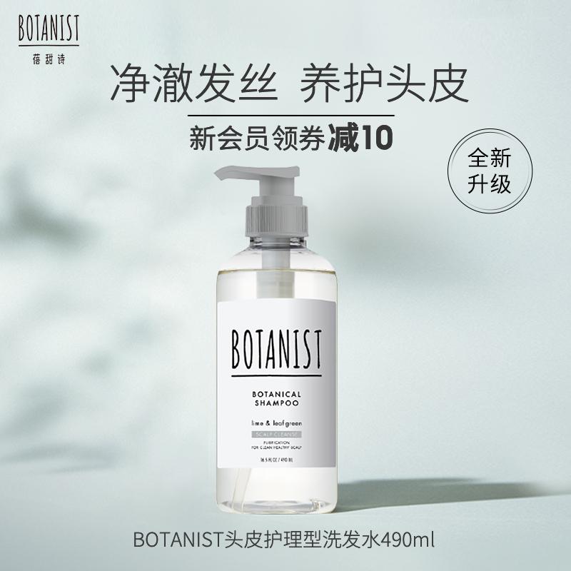 【21年新版上市】BOTANIST蓓甜诗日本头皮护理清洁洗发水护发素