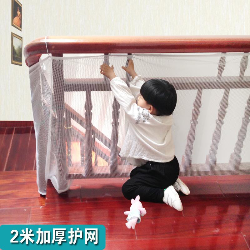 2米加厚儿童阳台安全网楼梯防护网窗户护栏围拦围网防盗网免打孔