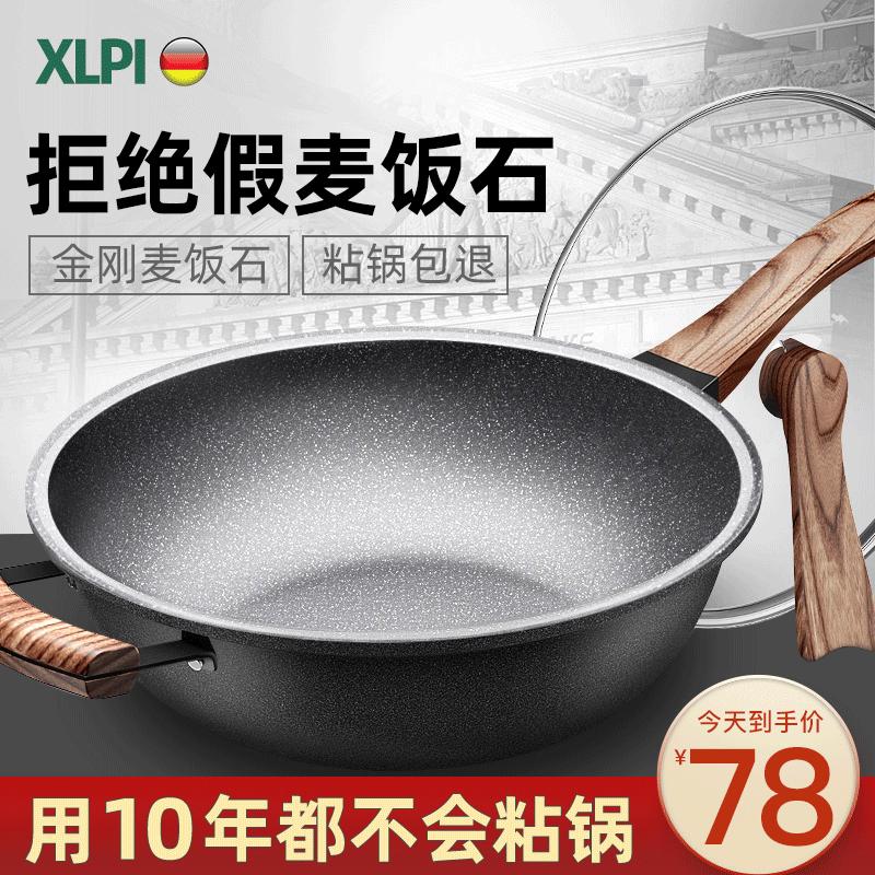 麦饭石不粘锅炒锅家用燃气适用电磁炉煤气灶专用通用无油烟炒菜锅