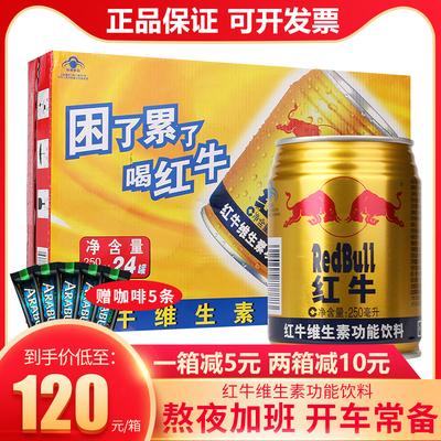红牛饮料24罐整箱 维生素功能饮料250ml*24罐 运动强化型功能饮料