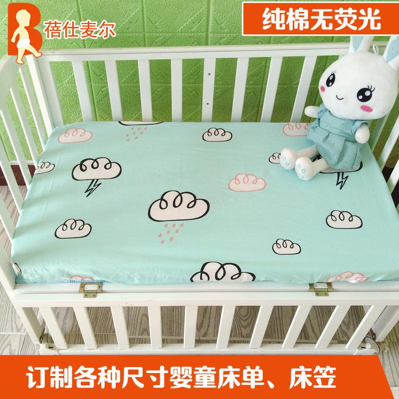 (用22.5元券)定做纯棉宝宝单件床笠100%小床单
