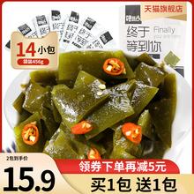 霞浦香辣海带228g*2包小零食开袋即食厚海带片麻辣下饭菜风味小吃