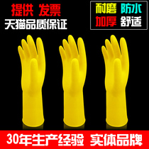 Auron Gluten latex thickening labor protection durable plus velvet wear-resistant waterproof dishwasher household plastic rubber gloves
