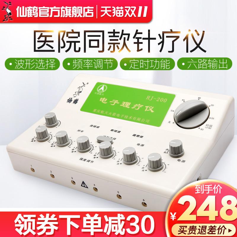 針灸理療儀電針電療儀器電子經絡治療家用穴位小型電灸脈沖中醫電