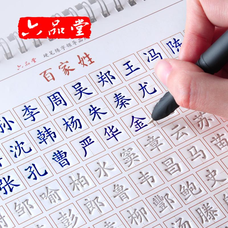 六品堂魔幻凹槽练字帖百家姓正楷书套装硬笔学生钢笔成人反复使用