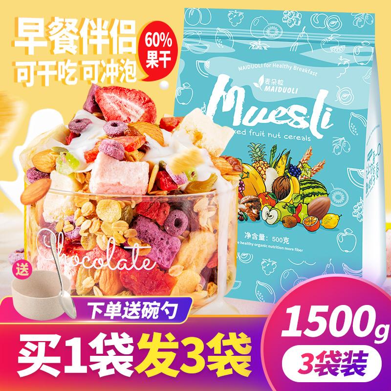 酸奶果粒麦片早餐即食干吃水果坚果燕麦片泡奶非脱脂减健身脂食品
