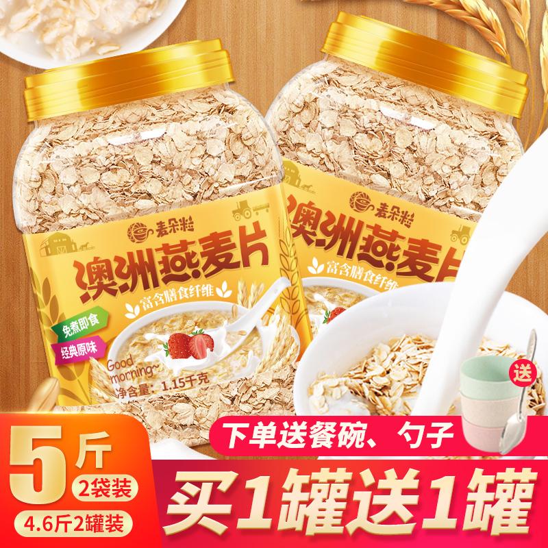 燕麦片5斤2罐即食无糖精麦片早餐冲饮未脱脂纯麦片健身代餐速食品