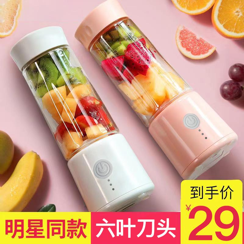 便携式榨汁机家用水果学生宿舍充电小型迷你炸果汁机玻璃榨汁杯
