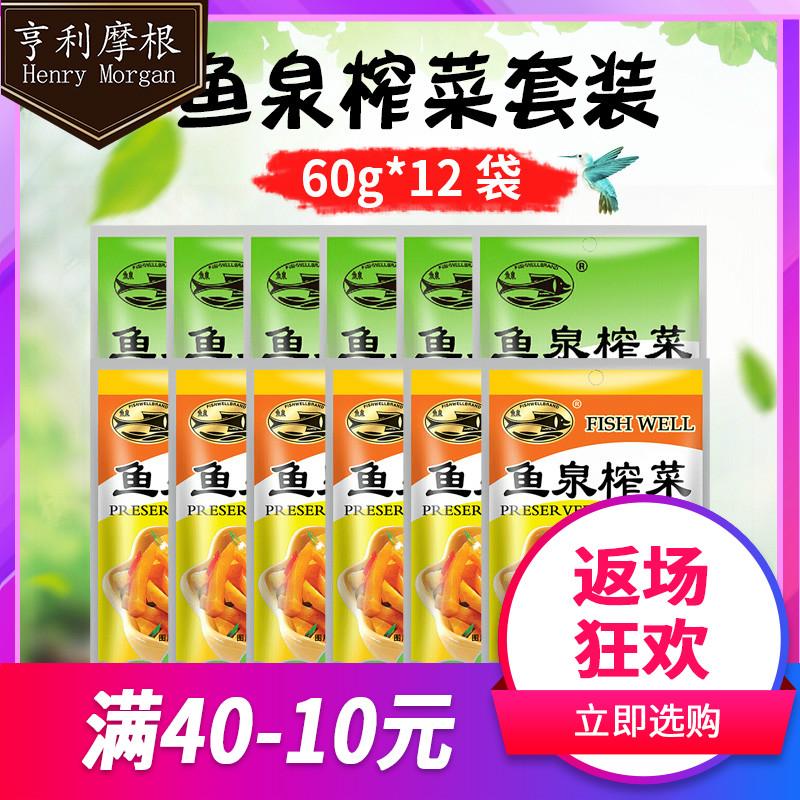 【双11返场狂欢】鱼泉 榨菜组合装12袋 香辣菜开味菜下饭菜