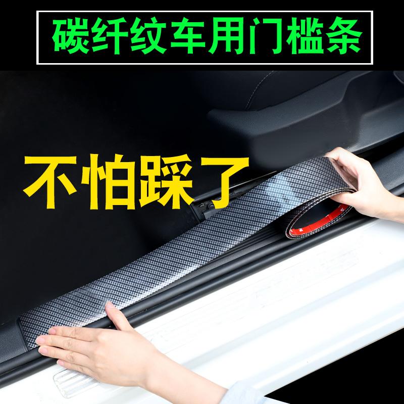 汽車專用門檻條迎賓踏板內飾防踩貼車腳踏帖改裝配件裝飾用品大全
