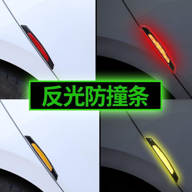 汽车反光贴车门防撞条防撞贴配件防刮蹭门边车内装饰条改装用品