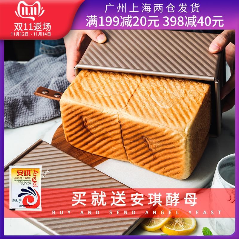 阳晨带盖吐司面包模具波纹土司盒450克g盒子家用烘焙烤箱用长方形