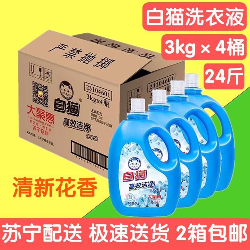 白猫洗衣液3kg 4桶装瓶装整箱装 高效洁净 清新花香 24斤一年装