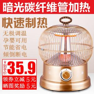 鸟笼取暖器烤火炉小太阳家用办公室迷你节能省电小型静音电烤炉子