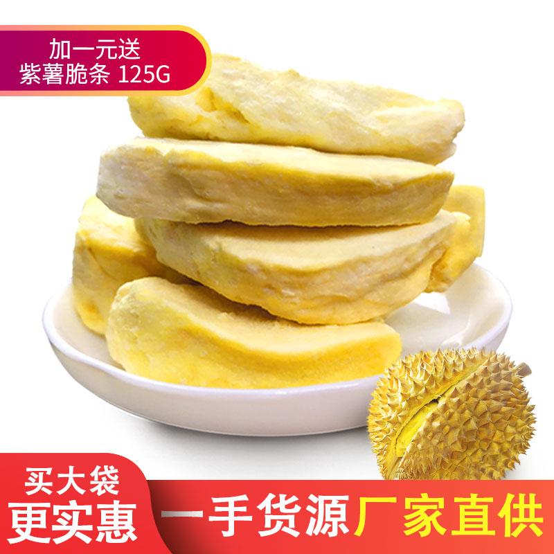 冻干榴莲干一斤装500g散装泰国金枕头烘焙水果脆块大袋零食酥促销图片