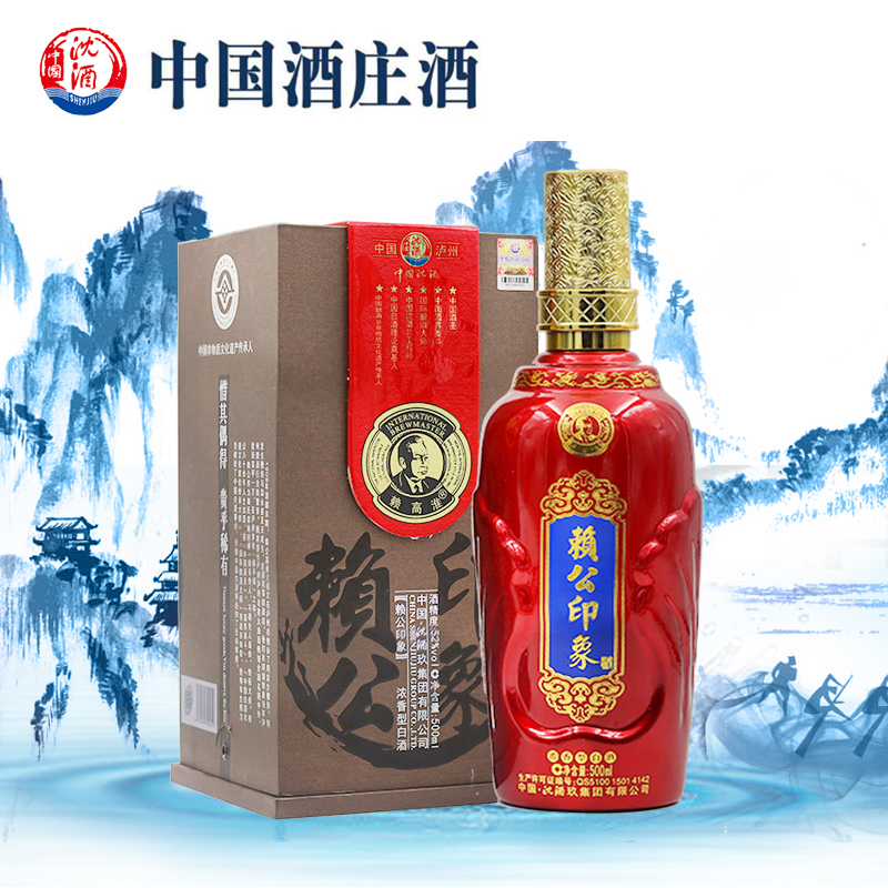 52 degrees Lai Gong impression of China Shen Baijiu liquor gift box (with ID card restricted to two bottles)