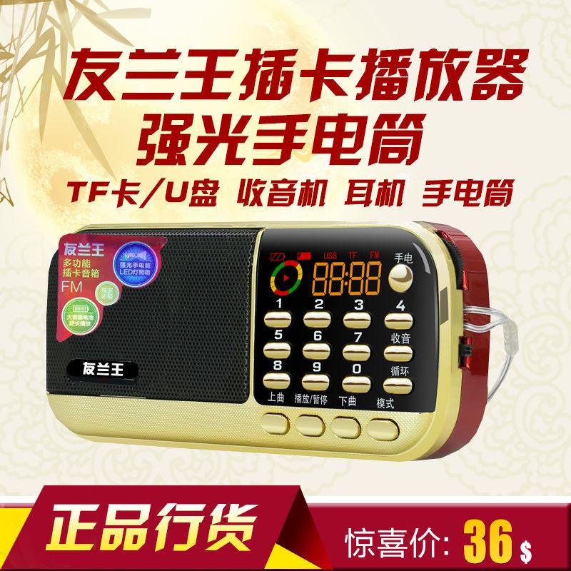 中國代購|中國批發-ibuy99|收音机|友兰王迷你音响便携式插卡U盘收音机老人晨练外放小音箱mp3播放器