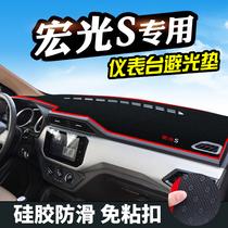 18款五菱宏光S仪表台避光垫汽车用品装饰中控改装内饰工作台防滑