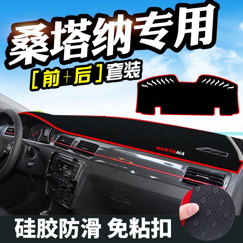 大众桑塔纳避光垫仪表台装饰普桑志俊汽车用品改装内饰防晒遮光