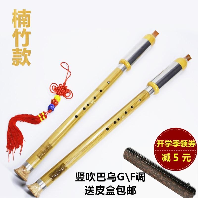 雀之灵楠竹新款竖吹直吹巴乌乐器G调F调儿童成人专业演奏型送皮盒