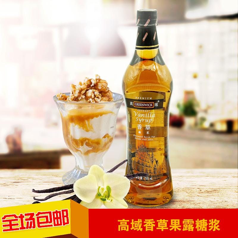 高域香草糖浆奶茶专用750ml咖啡糖浆风味饮料鸡尾酒原料香草果露