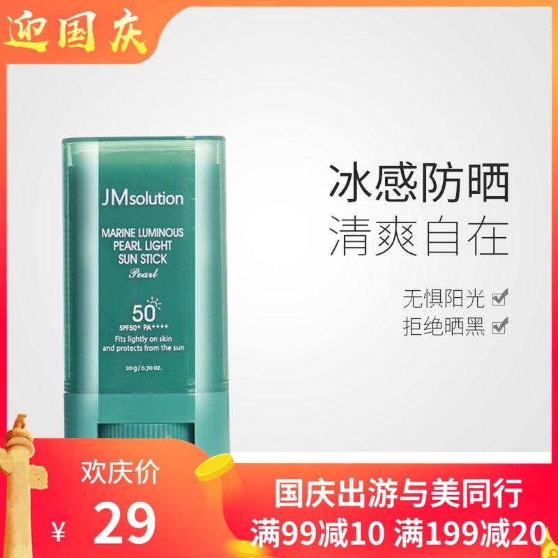 韩国JM solution新款海洋珍珠固体膏控油全身防水防晒霜/棒spf50(非品牌)