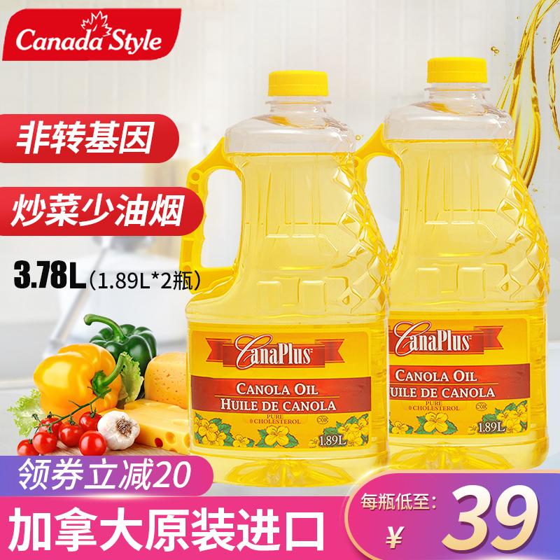 Canaplus加拿大进口芥花籽油1.89L*2食用油家用非转基因菜籽油